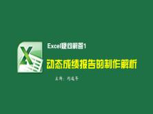 Excel案例應用--動態成績單制作