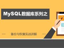**老男孩MySQL数据库第七部-备份与恢复实战讲解