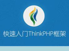 ThinkPHP3.2框架入门到精通视频课程