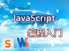JavaScript编程入门视频课程