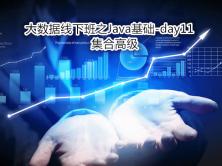 IT十八掌大数据线下班之Java基础视频课程-day11(集合高级)