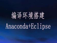 Anaconda+Eclipse编译环境搭建视频课程