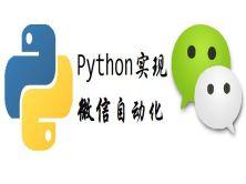Python实现微信自动化视频课程