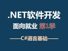 .NET軟件開發(全系列)——C#語言基礎視頻課程