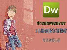 Dreamweaver1小时速成实战教程