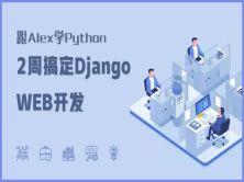 跟Alex学Python之- 2周搞定Django WEB开发实战视频课程