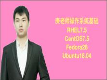 庚老师Linux系统0基础入门指南视频课程