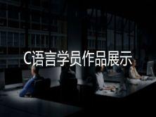 桂林老师C++课程项目作品展示