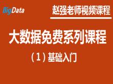 赵强老师:大数据免费系列视频课程之一:基础入门