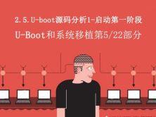 2.5.U-Boot源码分析1-启动第一阶段-U-Boot和系统移植第5部分视频课程