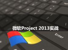 微軟Project 2013項目管理軟件實戰應用視頻課程