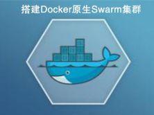 搭建Docker原生Swarm集群视频课程