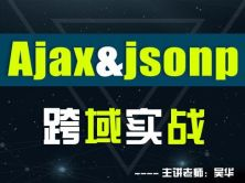 Ajax與JSONP跨域實戰視頻課程