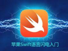 【全国首发】苹果Swift语言视频教程闪电入门