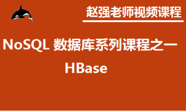 趙強老師︰NoSQL 數據庫系列課程之一︰HBase視頻課程