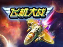 飞机大战游戏开发视频课程