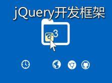 jQuery开发框架视频课程