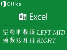 学会更多Excel函数之left mid right字符串裁取函数应用视频课程