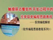 觸摸屏點餐軟件開發過程中的掛單取單編程思路視頻課程