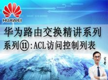华为HCIP路由交换精讲系列11:ACL访问控制列表[肖哥]视频课程