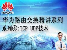 华为路由交换精讲系列④:TCP UDP技术 [肖哥]视频课程
