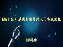 ENVI 5.X 遙感影像處理入門實戰教程(GIS思維)