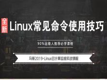 Linux入门学习教程-2019全新Linux常见命令使用技巧
