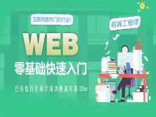 【免费】WEB前端零基础快速入门视频教程