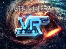 VR改變未來生活—VR行業分析