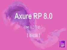 Axure RP 8.0:∞从0开始(已美国官方认证)
