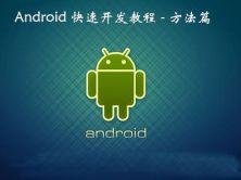 Android快速开发视频课程第一季【方法篇】