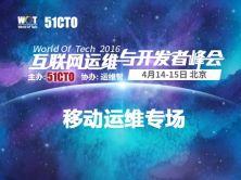 WOT2016互联网运维与开发者峰会视频课程-移动运维专场