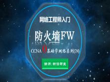 2019网络工程师入门CCNA 0基础学网络系列课程24:防火墙Firewall【新任帮主】