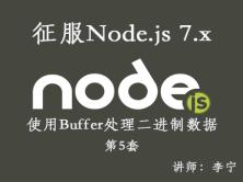 【李宁】征服Node.js 7.x视频课程(5):使用Buffer处理二进制数据