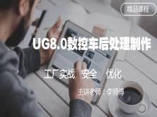 李工帶你學習UG8.0數控車后處理制作