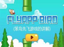 JavaScript笨鸟先飞游戏视频教程