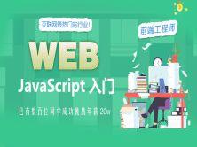 【免费】WEB前端JavaScript快速入门视频教程