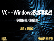 VC++Windows多线程实战图片编辑器视频课程