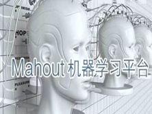 Mahout大数据分析视频课程