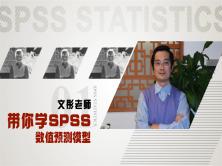 文彤老师带你学SPSS--数值预测模型视频课程