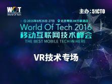 WOT2016移動互聯網技術峰會——VR技術專場