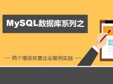**老男孩MySQL数据库第九部-两个增量恢复企业案例