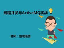 线程并发与ActiveMQ实战视频课程