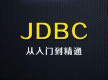 JDBC基础视频教程_从入门到精通