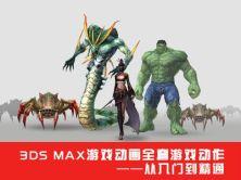 3DS Max游戲動畫全套游戲動作從入門到精通視頻課程