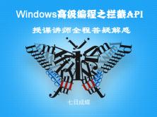Windows高级编程之拦截API视频课程(第五章)