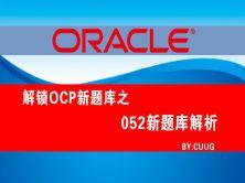 Oracle新版ocp认证052考试新题库解析系列视频课程
