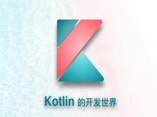 Kotlin 的开发世界——入门指南视频课程
