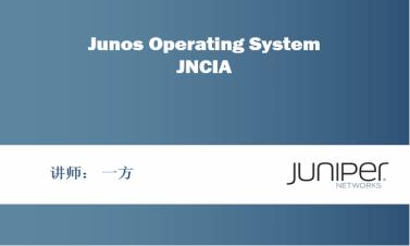 JNCIA-Junos入門級認證視頻教程