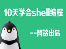 Shell编程实战(2018全新升级,连载)